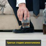 3 ya stadia alcoholisma pohmelya v1341 min