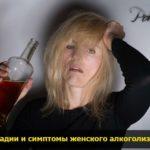 Zhenskiy alkogolizm pohmelya v1151 min