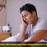 abstinentnui sindrom pri alkogolizme pohmelya v1361 min