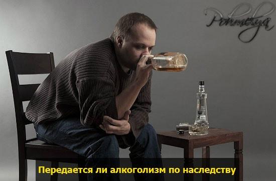 Если наследник злоупотребляет спиртными напитками