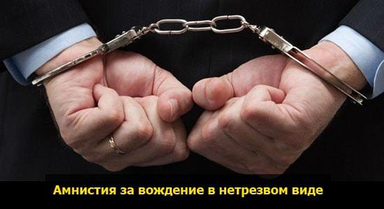amnistia pohmelya v1385 min