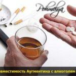 augmentin i alkogol pohmelya v1161 min