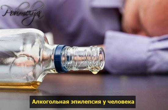 epilepsia ot alkogolya pohmelya v1072 min