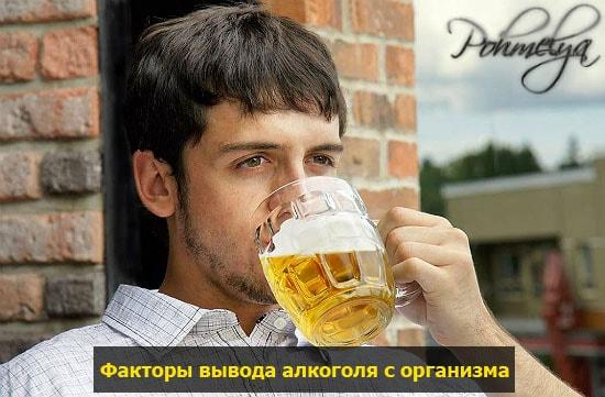 faktoru vuvoda piva s organizma pohmelya v1229 min