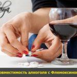 flemoksin i alkogol pohmelya v1131 min