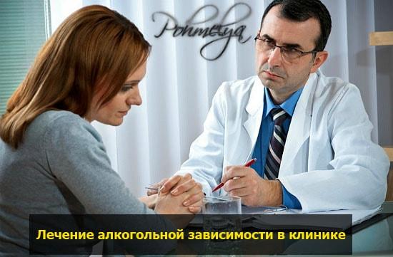 Как лечит нарколог алкоголизма