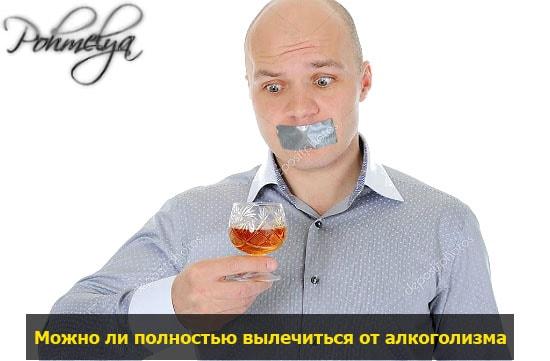 Как можно вылечить алкоголизм