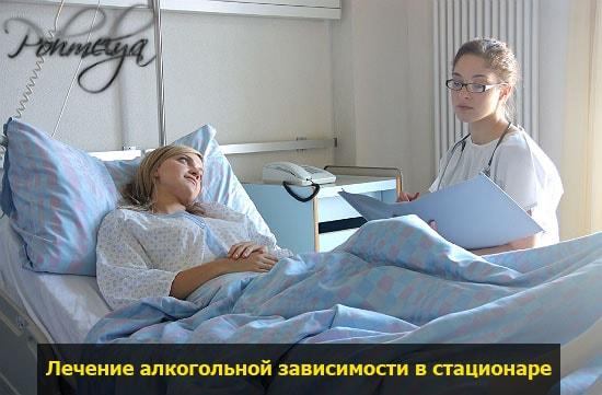 lechenie alkogolizma v stacionare pohmelya v1394 min