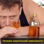 lechenie hronicheskogo alkogolizma pohmelya v1441 min