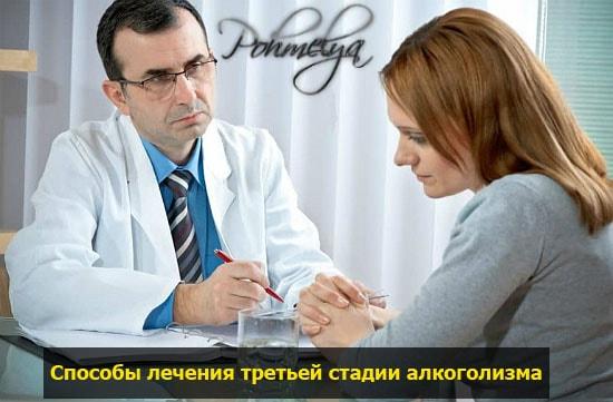 lechenie tretey stadii alkogolisma pohmelya v1288 min