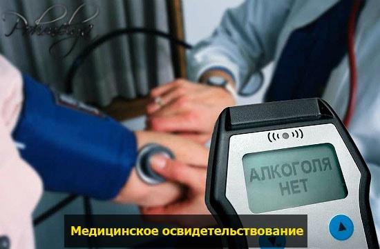 medicunskoe osvidetelstvovanie pohmelya v1383 min