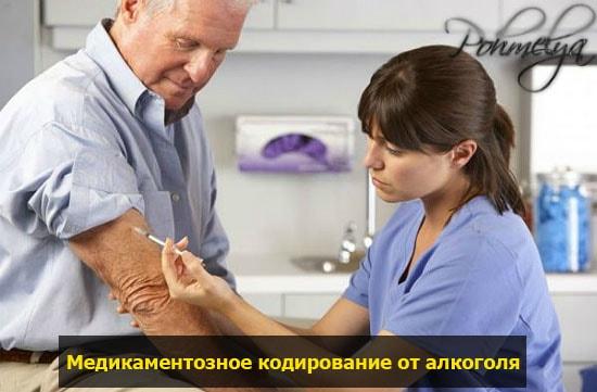 medikamentosnoe kodirovanue alkogolizma pohmelya v1225 min