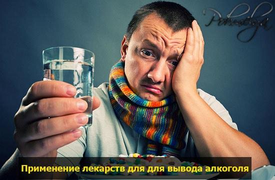 medikamentu dla bustrogo otresvlenie ot alkogolya pohmelya v1083 min