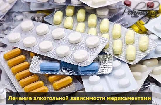 medikamentu ot alkogolizma pohmelya v1185 min