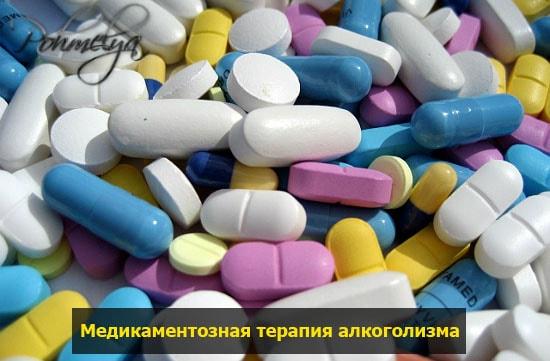 medikamentu ot alkogolizma pohmelya v1335 min