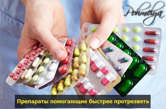 medikamentu ot alkogolnogo opyanenia pohmelya v1264 min