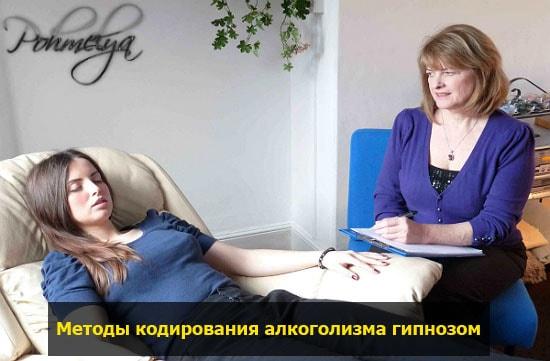 metodu kodirovania alkogolizma gipnosom pohmelya v1563 min