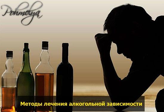 metodu lechenia alkogolizma pohmelya v1443 min