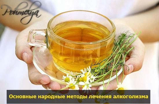 narodnue metodu lechenia alkogolizma pohmelya v1396 min