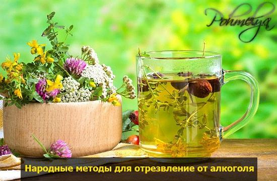 narodnue metodu ot alkogolnogo opyanenia pohmelya v1263 min