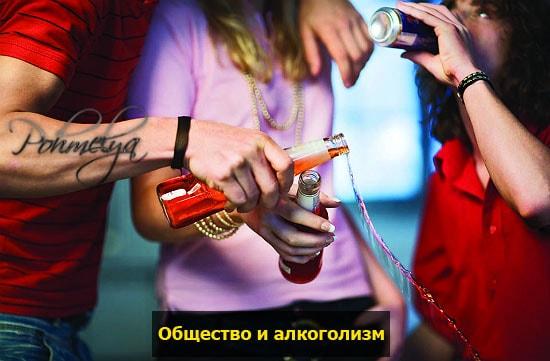 obshestvo i alkogolizm pohmelya v1323 min