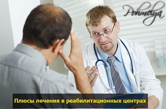 plusu centrov dla lechenia alkogolizma pohmelya v1332 min