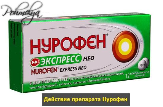 preparat nurofen pohmelya v1211 min
