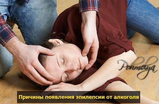 pricinu alkogolnoi epilepsii pohmelya v1073 min
