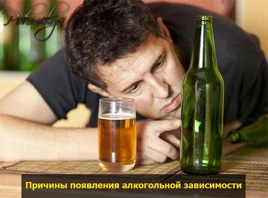 pricinu alkogolnoi zavisimosti pohmelya v1643 min