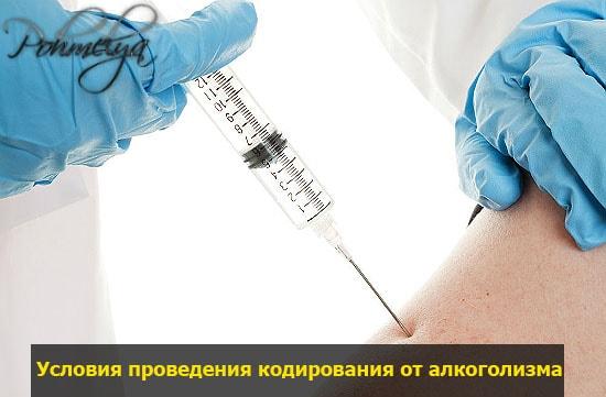 procedyra vshuvanie torpedu ot alkogolya pohmelya v1245 min