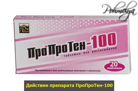 proproten 100 pohmelya v1194 min