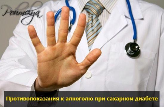 protivopokazania k alkogoly pir diabete pohmelya v1534 min
