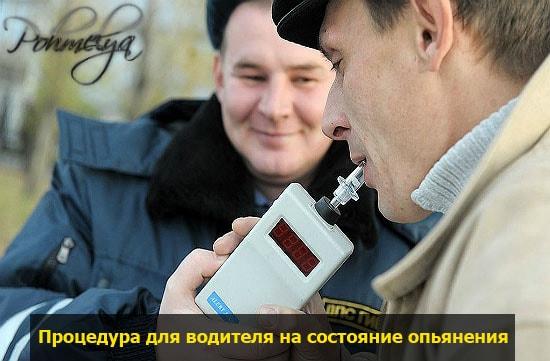 provedenie testa alkotesterom pohmelya v1634 min
