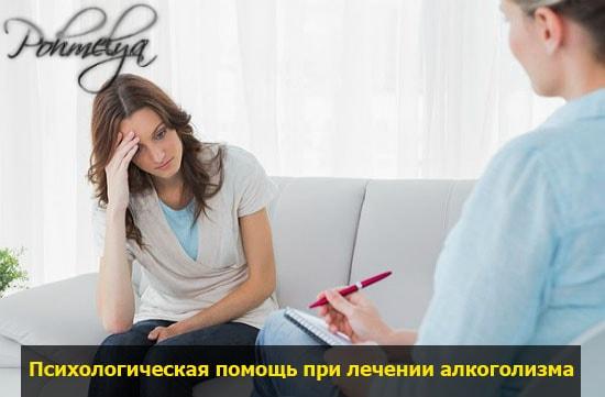 psihologicheskoe vozdeistvie pri lechenii alkogolizma pohmelya v1187 min