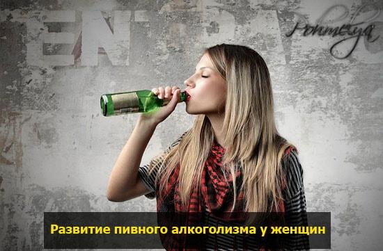 razvitie pivnogo alkogolizma pohmelya v1552 min