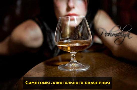 simptomu alkogolnogo opyanenie pohmelya v1426 min