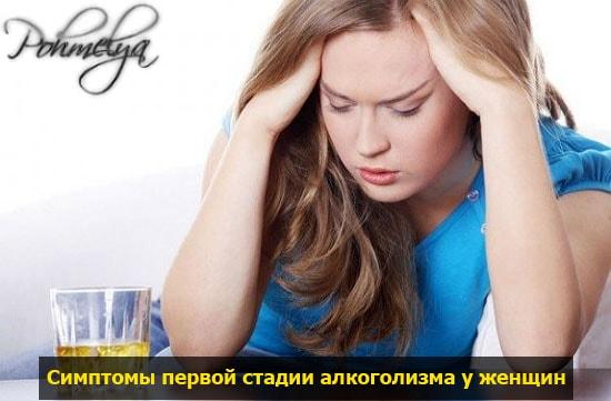 simptomu jenskogo alkogolizma pohmelya v1153 min