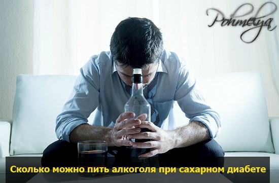 skolko mojno alkogolya pri diabete pohmelya v1535 min