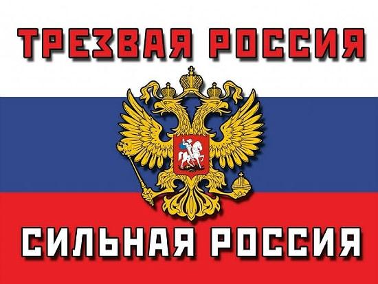 tresvaya rossia pohmelya v1321 min