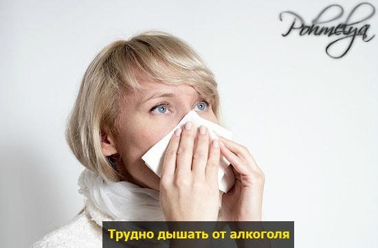 trudno dushat ot alkogolya pohmelya v1141 min