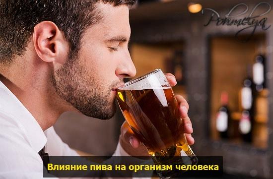 vlianie piva na organizm pohmelya v1229 min