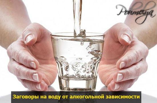 zagovor na vody pohmelya v1203 min