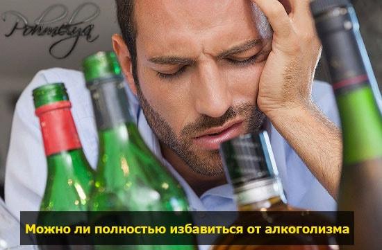 zakluchenie o alkogolnoi zavisimosti pohmelya v1609 min