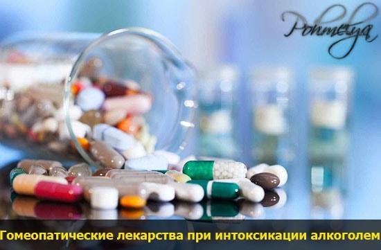gomeopaticheskie lekarstva pohmelya v1829 min
