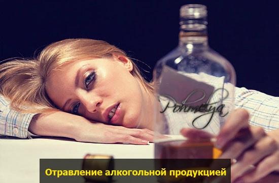 intoksikacia alkogolem pohmelya v1711 min