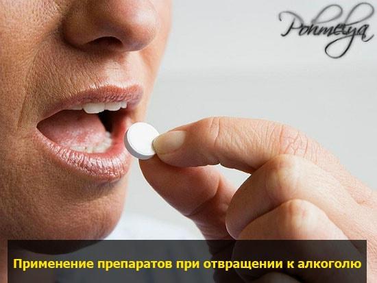 ispolsovanie preparatov ot alkogolya pohmelya v2054 min