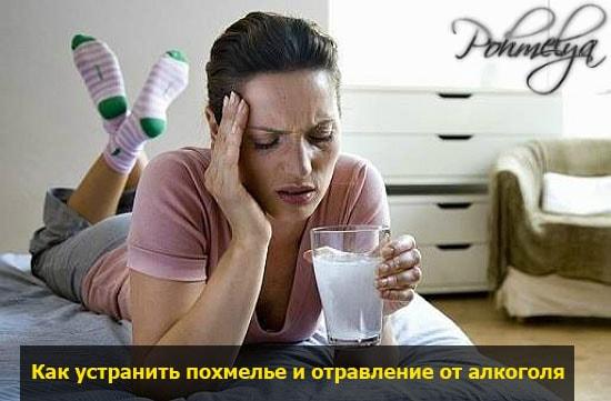 lechenie alkogolnogo otravlenia pohmelya v1853 min