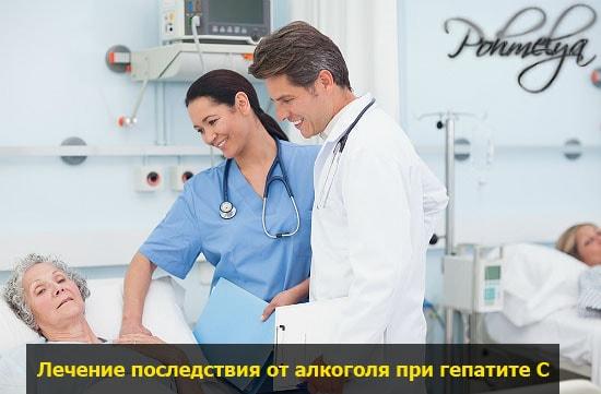 lechenie posledstviy alkogolya s gepatitom pohmelya v1835 min