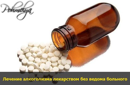 lekarstvo protiv alkogolizma pohmelya v2031 min