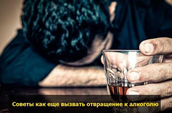 metodu otvrashenia ot alkogolya pohmelya v2056 min